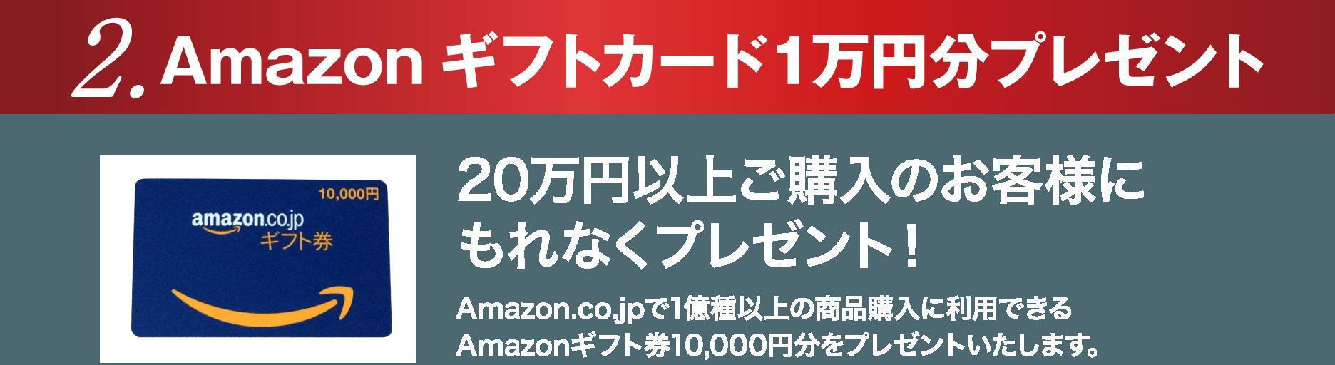 2. お好きなギフトカード1万円分プレゼント