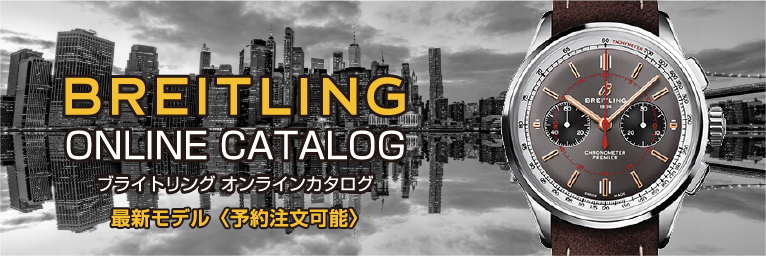 BREITLING ONLINE CATALOG ブライトリングオンラインカタログ
