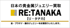 RE:TANAKA