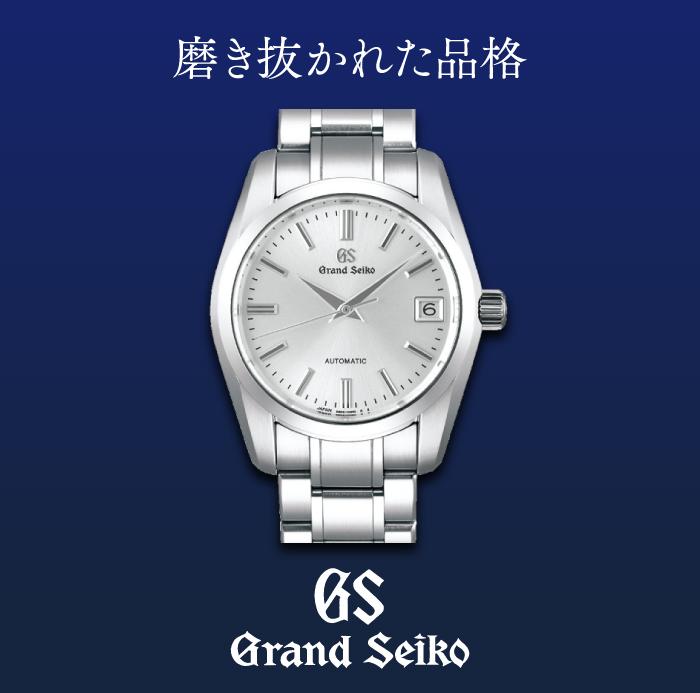 Grand Seiko グランドセイコー
