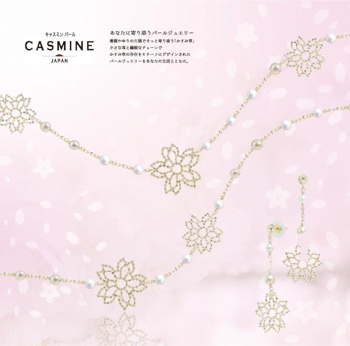 CASMINE キャスミンパール