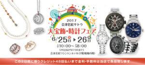 2017 会津若松サトウ 大宝飾・時計フェア