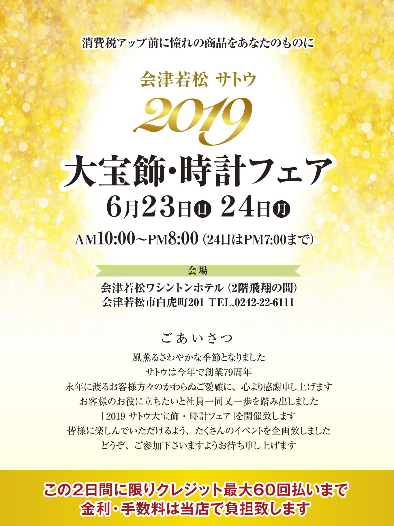 サトウ2019 大宝飾・時計フェア